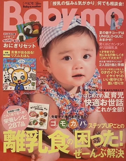 Baby-mo夏秋号